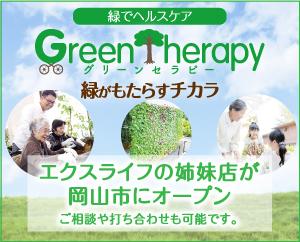 グリーンセラピーリンクバナー