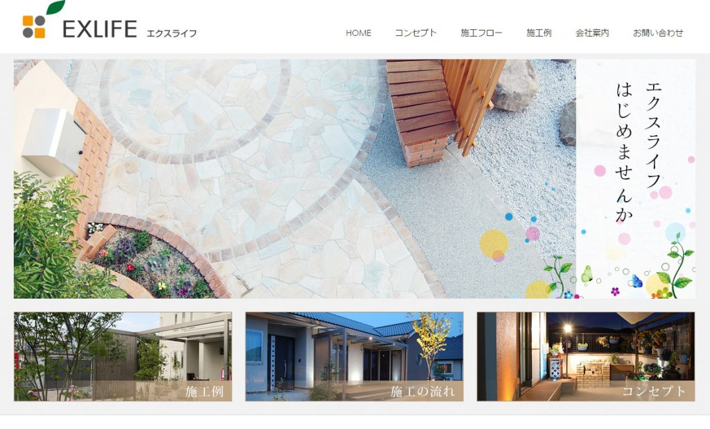 エクスライフホームページトップイメージ