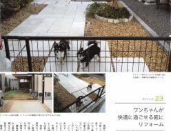 エクステリア&ガーデン2017年春号掲載記事赤磐市O様邸