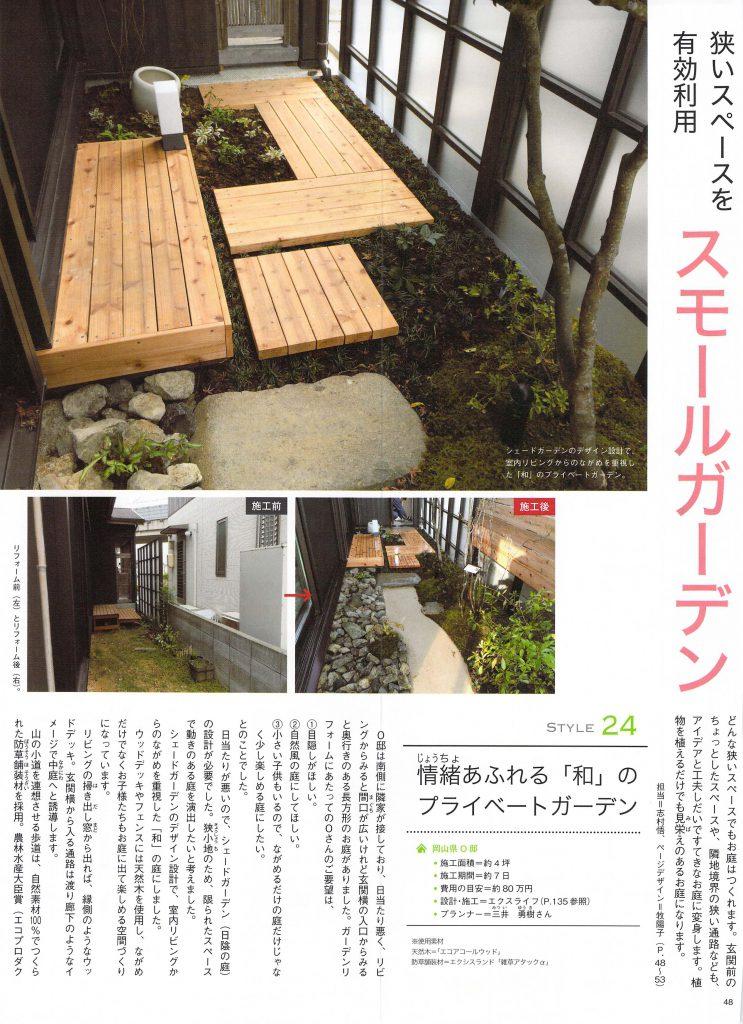 エクステリア&ガーデン2017年春号掲載記事_O様邸_001