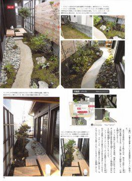 エクステリア&ガーデン2017年春号掲載記事_O様邸_002