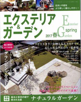 エクステリア&ガーデン2017年春号