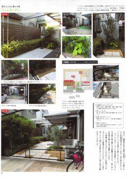エクステリア&ガーデン2017年春号掲載記事赤磐市O様邸2