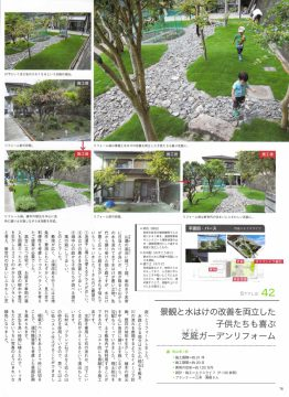 エクステリア&ガーデン2017年春号掲載記事_I様邸_001