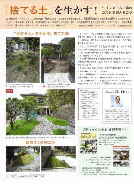 エクステリア&ガーデン2017年春号掲載記事_I様邸_002