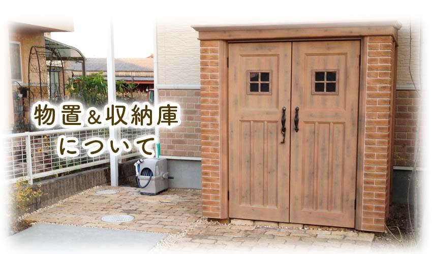 お庭にあると便利な「物置&収納庫」について | 岡山・赤穂・備前の ...